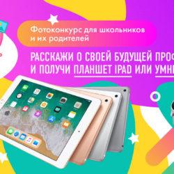 Школьники Челябинской области могут получить планшет за фото