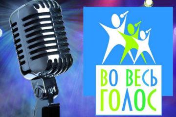 Молодежь Нязепетровского района споет «Во весь голос»