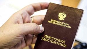 На Южном Урале сохранят льготы для будущих пенсионеров