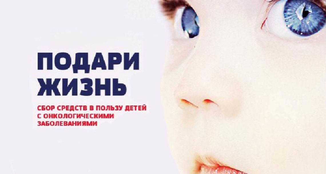 Жители Нязепетровского района могут помочь детям
