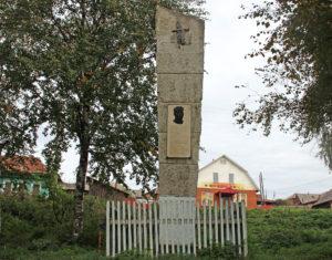 Памятник П. Горшенину в Нязепетровске