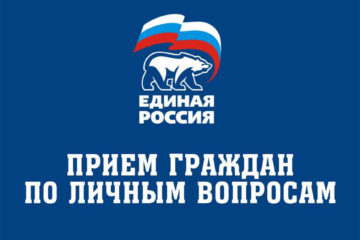 «Единая Россия» проводит неделю приемов