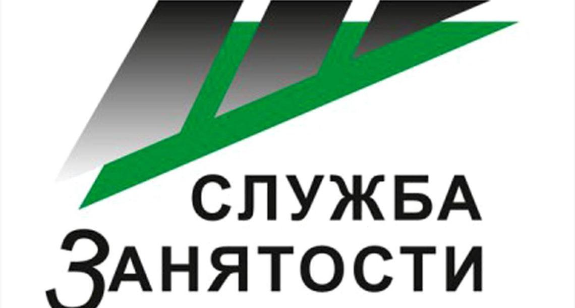Центр занятости населения Нязепетровского района