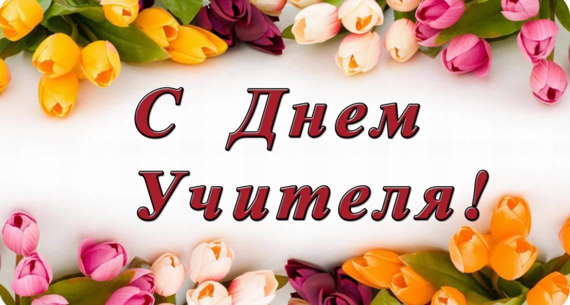 Жителей Нязепетровского района поздравляют с Днем учителя