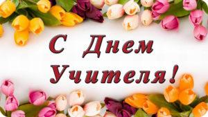 Нязепетровский район отмечает день учителя
