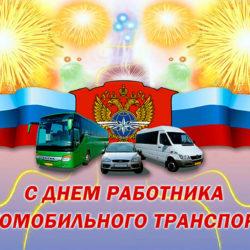 Автомобилистов Нязепетровского района поздравляют с праздником