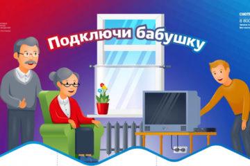 В Челябинской области стартовала акция «Подключи бабушку»