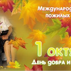 Пенсионеров Нязепетровского района поздравляют с праздником
