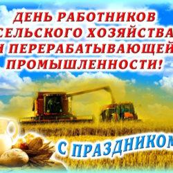 Жителей Челябинской области поздравляют с Днем работника сельского хозяйства