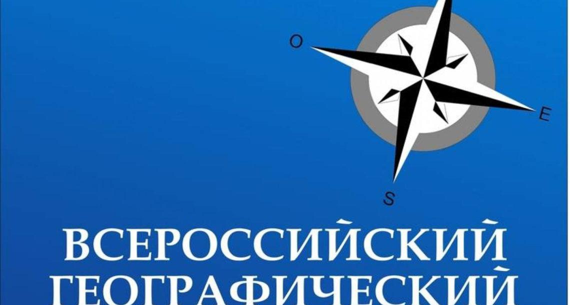 Жители Нязепетровска в пятый раз напишут географический диктант