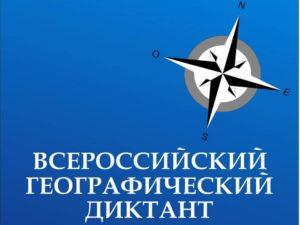 Географический диктант в Челябинской области