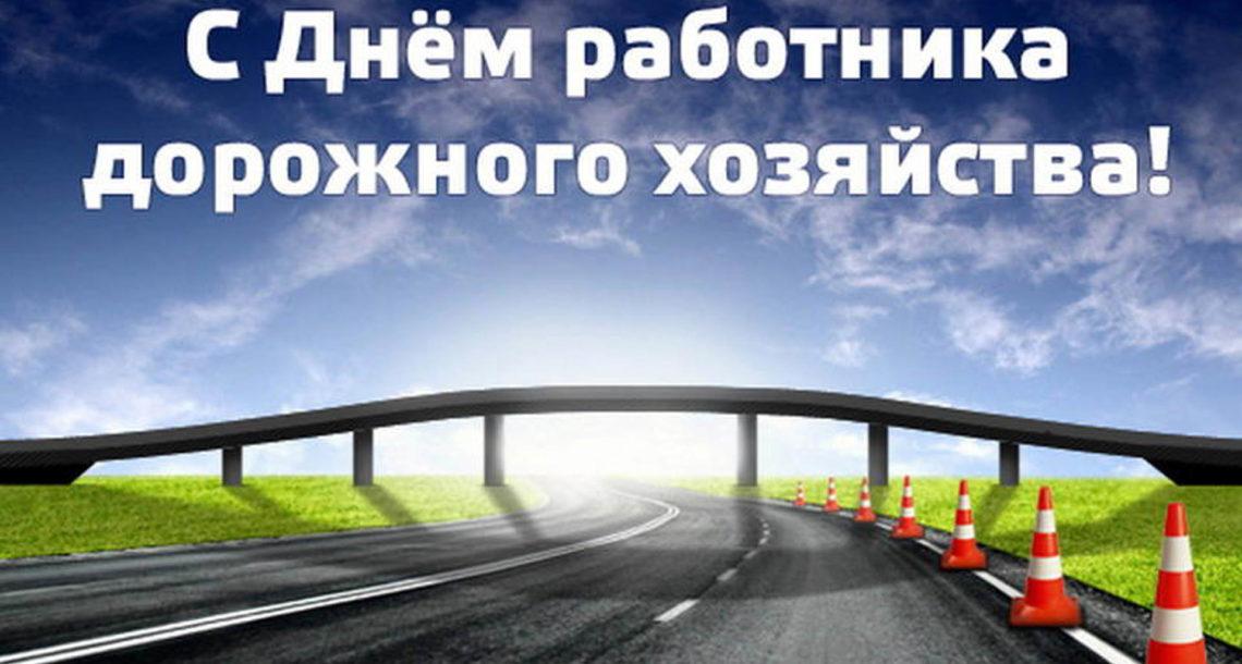 Работников дорожного хозяйства Нязепетровского района поздравляют с праздником