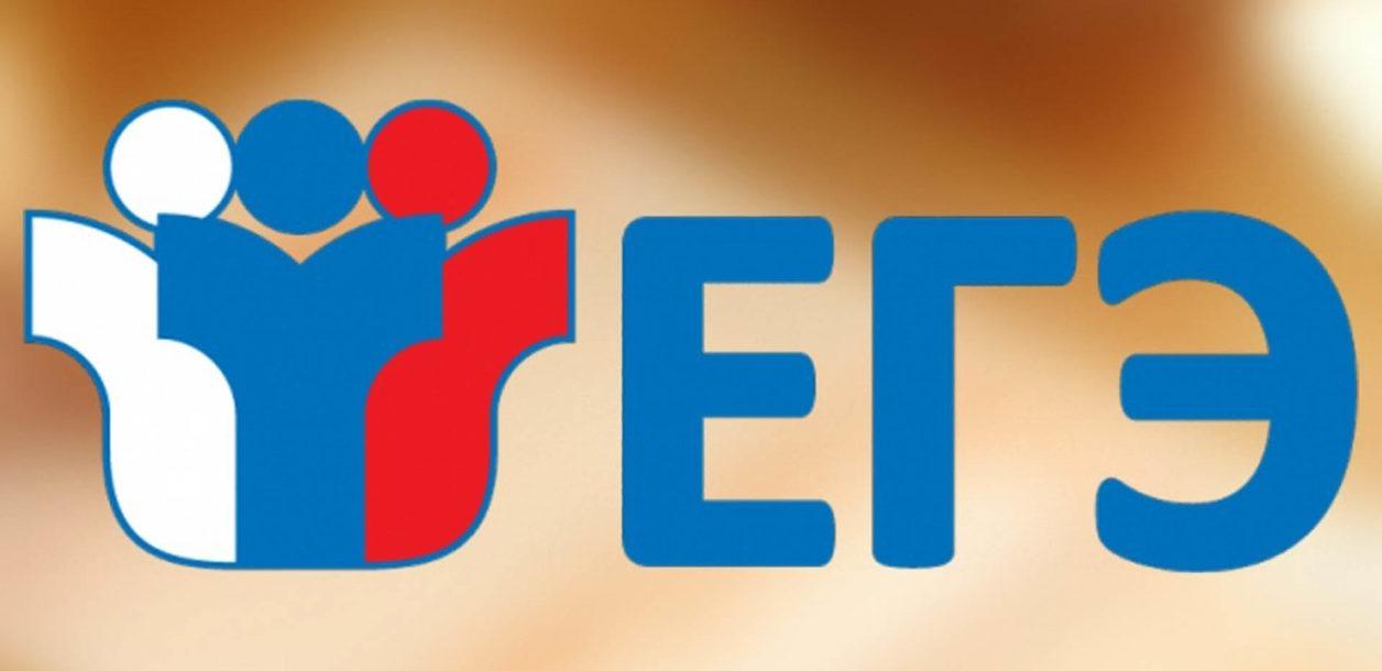 В Нязепетровском районе стали известны результаты ЕГЭ