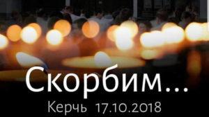В Челябинской области усилят меры безопасности после событий в Керчи