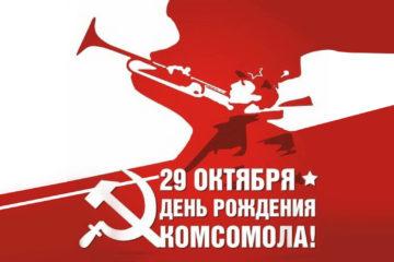 Комсомольцы Нязепетровского района