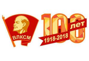 Жителей Нязепетровска поздравляют с днем рождения комсомола