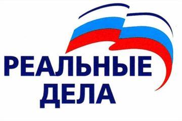 Реальные дела в Нязепетровском районе