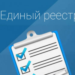 Жителей Нязепетровского района внесут в единый реестр