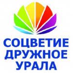 Фестиваль «Соцветие дружное Урала» в Нязепетровске