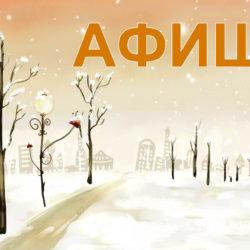 Новогодняя киноафиша Нязепетровска