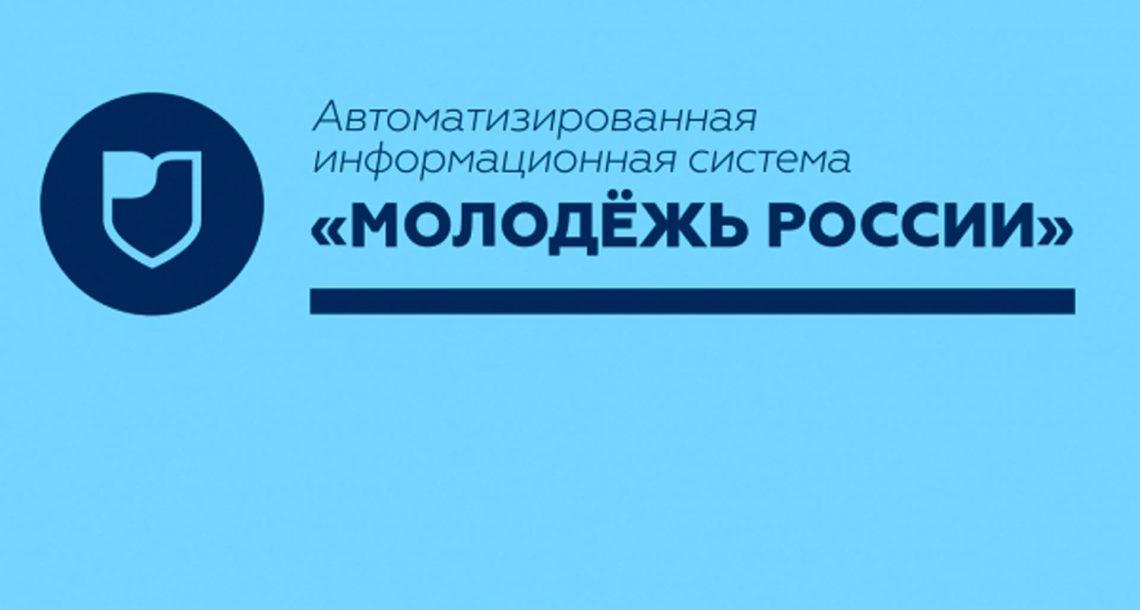 Молодежь Нязепетровского района зарегистрируют в АИС