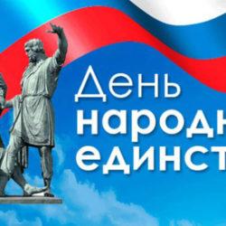 Нязепетровский район отмечает День народного единства