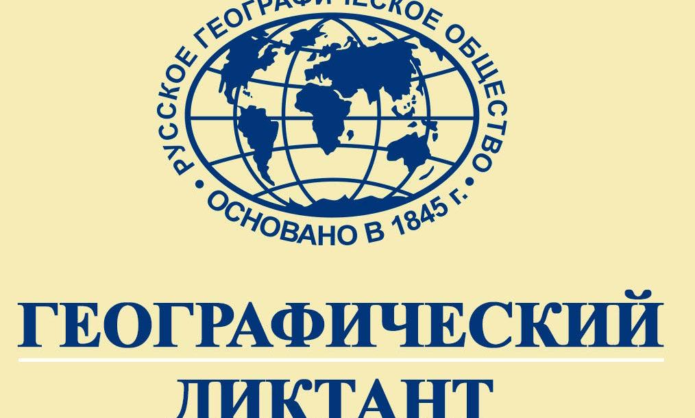 Географический диктант в Нязепетровске
