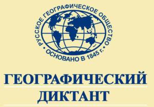 Географический диктант в Нязепетровском районе