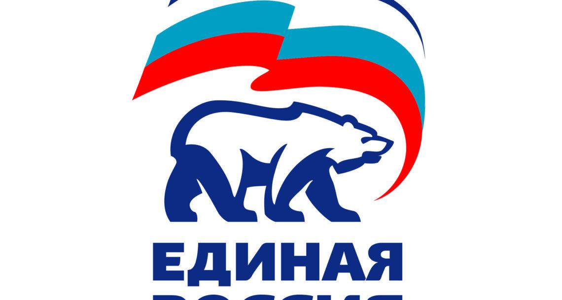 «Единая Россия» отмечает день рождения