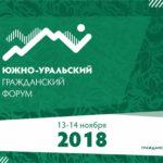 Гражданский форум в Челябинске