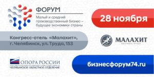 Предпринимателей из Нязепетровска приглашают на форум