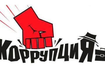 Южноуральцам предлагают снять антикоррупционные ролики