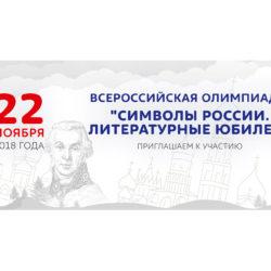 Школьники Нязепетровского района напишут олимпиаду