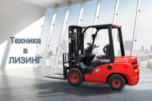 Лизинг стал доступнее для предпринимателей Челябинской области