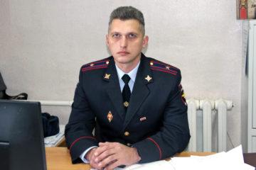 Д. Мандриков, зам. начальника отделения полиции по Нязепетровскому району