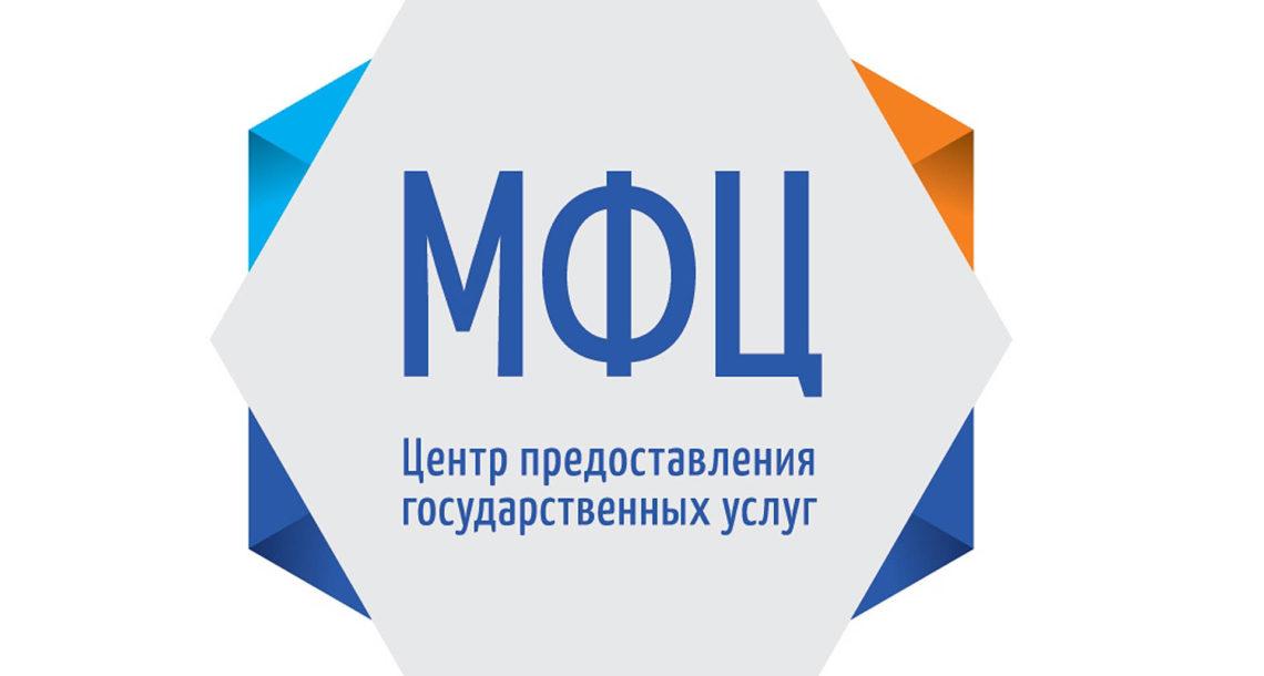 МФЦ г. Нязепетровска