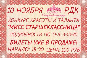Конкурс «Мисс старшеклассница» в Нязепетровске