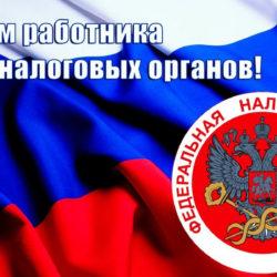 День работника налоговых органов в Челябинской области