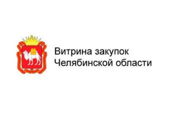 Витрина закупок Челябинской области