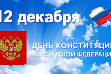 Жителей Южного Урала поздравляют с Днем Конституции