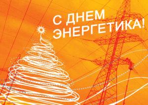 Южноуральцев поздравляют с Днем энергетика