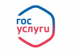 Портал gosuslugi.ru подготовил подарок жителям Южного Урала