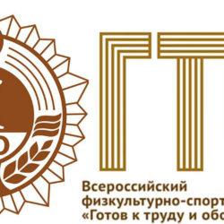 В Челябинской области развивают систему ГТО