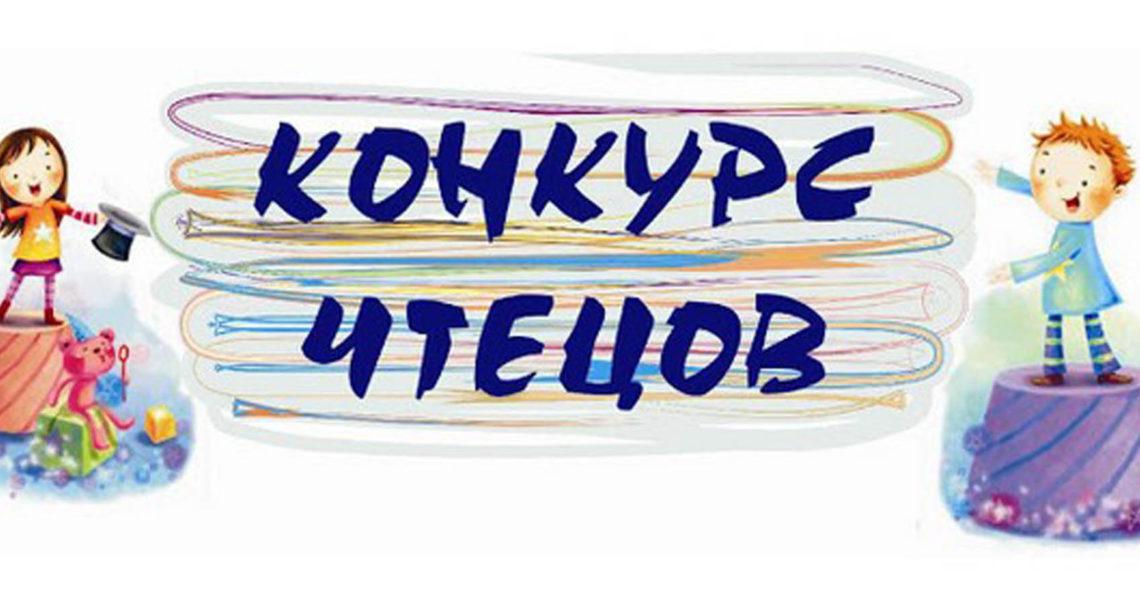 Конкурс чтецов в Нязепетровске