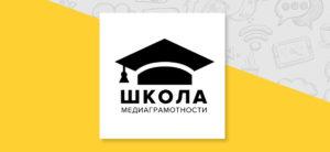Жителей Южного Урала ждут в «Школе медиаграмотности»