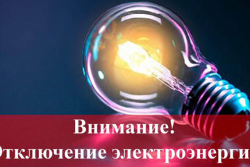 Отключение света в Нязепетровском районе