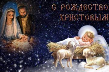 Жителей Южного Урала поздравляют с Рождеством