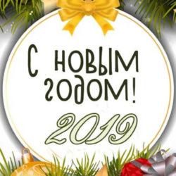 Поздравление с Новым годом для жителей Нязепетровского района
