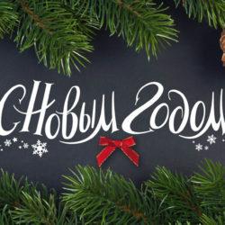 Жителей Южного Урала поздравляют с Новым годом