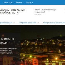 Новый сайт Нязепетровского района